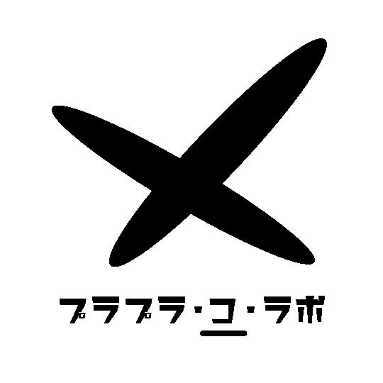 プラプラ・コ・ラボ